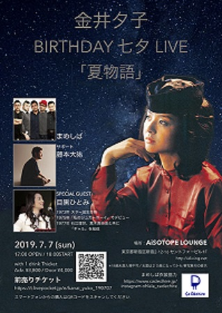 birthdaylive2019.jpg